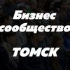 Бизнес-сообщество | Томск