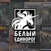 """Группа издательства """"Белый Единорог"""""""
