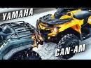 ATV WINTER | Покатушка на Квадроциклах по Льду | Drift Quad Bikes Fail Outlander VS Grizzly