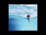 shri-lanka.com.ua     Поплавок