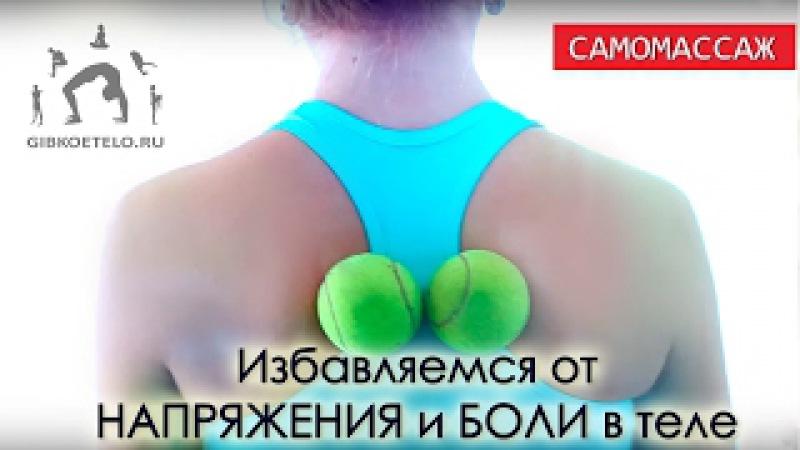 Снимаем НАПРЯЖЕНИЕ и БОЛЬ в теле / САМОМАССАЖ