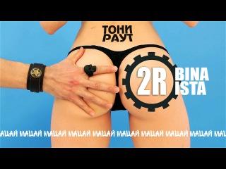 Toni-Raut фото из социальной страницы: 2rbina 2rista ft. Тони Раут - Мацай