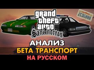 GTA San Andreas - Бета транспорт [Анализ]