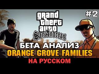 GTA SA - Orange Grove Families [Бета Анализ] [Часть 2]