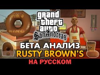 GTA SA - Пончичная Rusty Brown's [Бета Анализ]