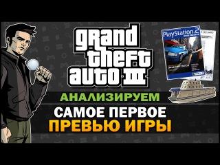 GTA 3 - Анализируем Самое Первое Превью [Комментарии][Бета Анализ]