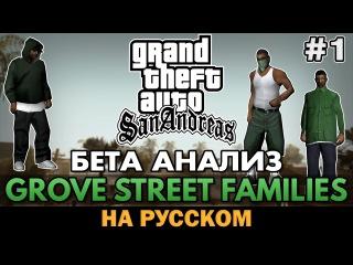 GTA San Andreas - Бета Grove Street банда [Анализ] [Часть 1]