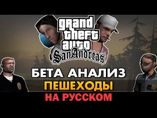GTA San Andreas - Бета пешеходы [Анализ]