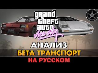 GTA Vice City - Бета Транспорт [Анализ]