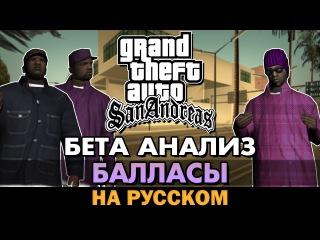 GTA San Andreas - Бета Балласы [Анализ]