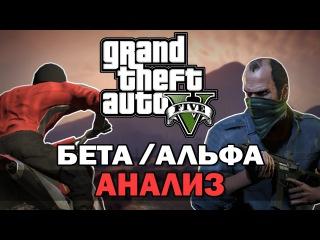 GTA V - Альфа/Бета Анализ [Подборка]
