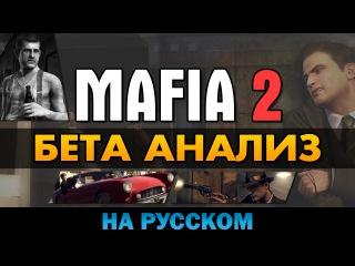Mafia 2 - Бета Анализ [Подборка]