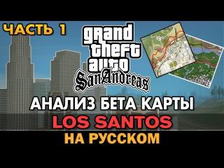 GTA SA - Бета Карта - Los Santos [Анализ]