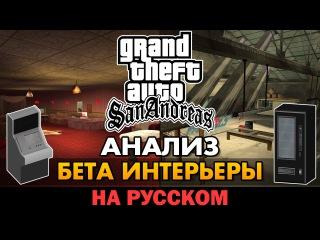 GTA SA - Вырезанные Интерьеры [Бета Анализ]