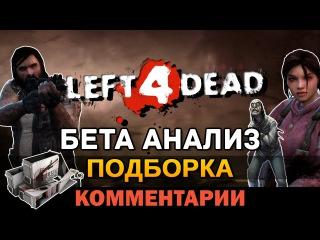 Left 4 Dead - Бета Анализ [Подборка]