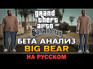 GTA San Andreas - Биг Беар [Бета Анализ]