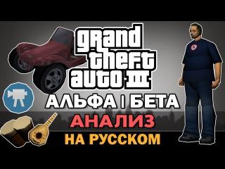 GTA 3 - Альфа/Бета Анализ [Подборка]