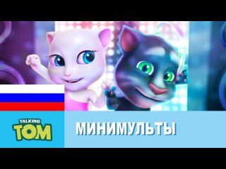 Минимульты Говорящий Том, 23 серия - Спаси меня!