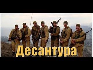 Боевик Десантура новый русский фильм 2017 youtu.be/SiMkEzJo1V0 Видео_Планеты