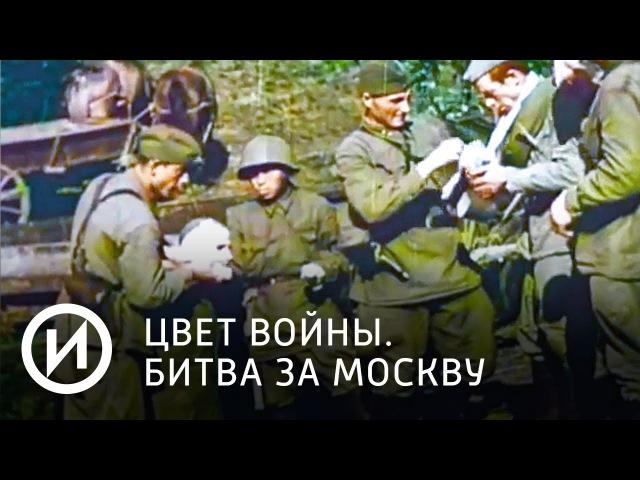 Цвет войны. Битва за Москву | Телеканал