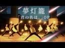 【君の名は。】夢灯籠 / RADWIMPS ヲタ芸で表現してみた【北の打ち師達 × JKz】Dream la