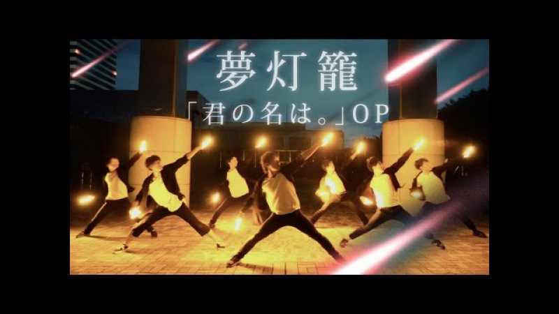 【君の名は。】夢灯籠 RADWIMPS ヲタ芸で表現してみた【北の打ち師達 × JKz】Dream la