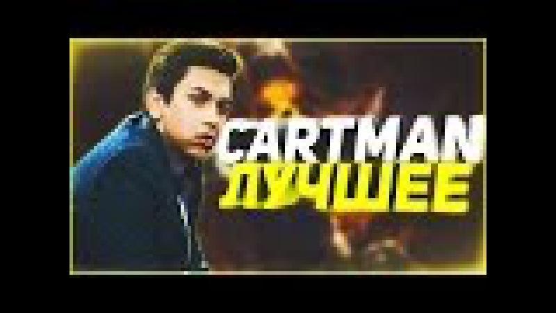 CARTMAN СМОТРИТ ВИДОСИКИ | ЛУЧШИЕ МОМЕНТЫ 2