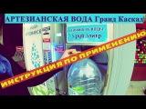 Артезианская вода Гранд Каскад Наро-Фоминск, инструкция по применению.