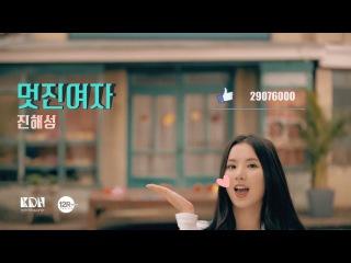 MV | 멋진여자 (Jin Hae Sung) - 진해성 (여자친구 은하 GFriend Eunha 출연)