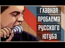 Главная проблема русского Ютуба