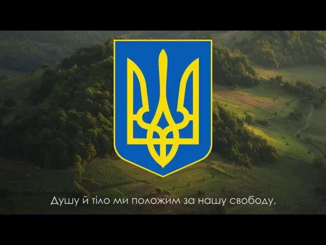 Гимн Украины - Ще не вмерла України [РУС СУБENG SUBS ]