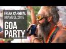 Вечеринки в Гоа! Карнавал фриков в Арамболе 2015 / Goa Party 2015