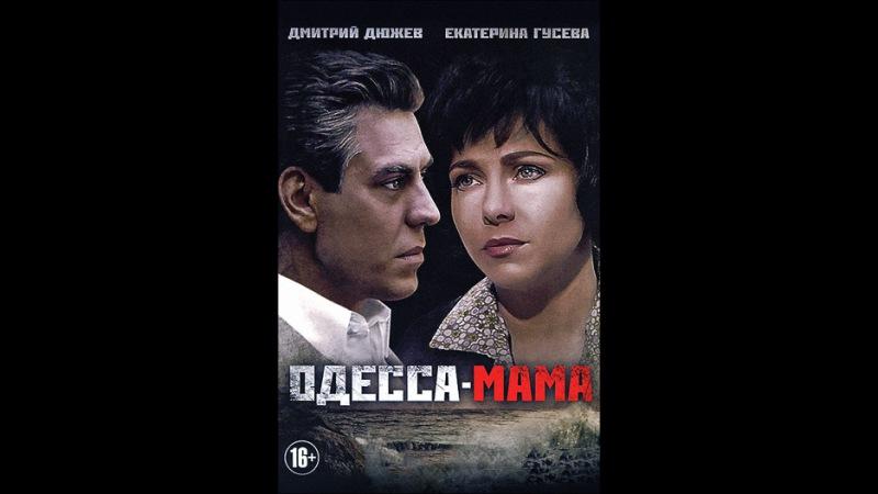 Одесса мама 1 серия