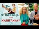 Неуверенность в себе Синдром отличницы или долгожданное замужество Александр Рапопорт Юлия Ланске
