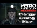 [Метро 2033: Redux] Приколы и ляпы в озвучке на иностранных языках