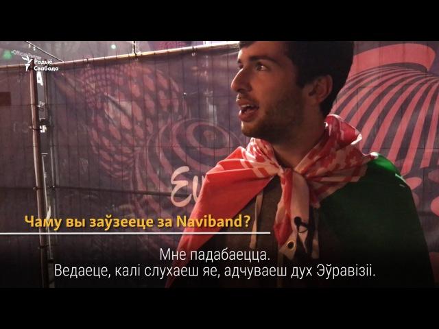 Брытанец прыехаў у Кіеў, каб падтрымаць Naviband РадыёСвабода