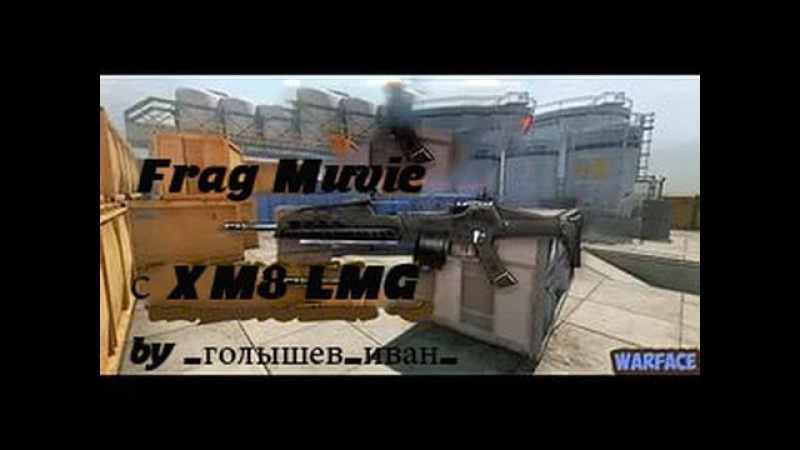 Warface. Frag Movie c XM8 LMG