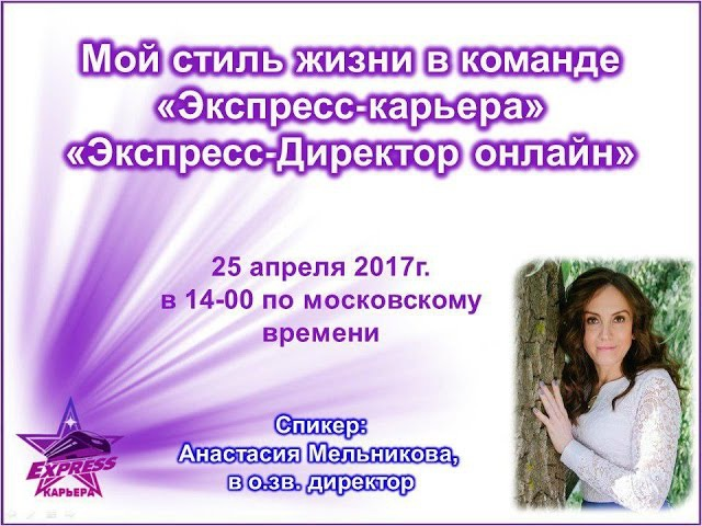 Стиль жизни с Экспресс-Карьерой 25 апреля Мельникова Анастасия