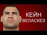 Кейн Веласкес (Cain Velasquez) - Документальный фильм о бойце UFC (Двукратный чемпион)