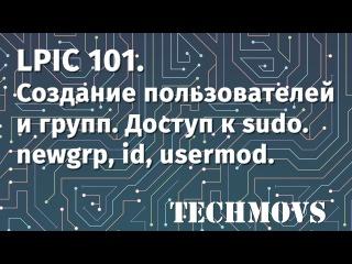 1. LPIC 101. Создание пользователей и групп. Доступ к sudo. newgrp, id, usermod.