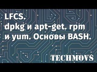 8. LFCS. dpkg и apt-get. rpm и yum. Основы bash: запуск скриптов, циклы и ветвления.