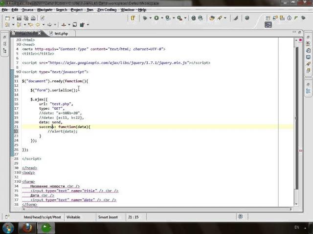 Передача данных в скрипт обработчик