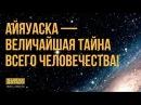 Айяуаска — Величайшая Тайна Всего Человечества!