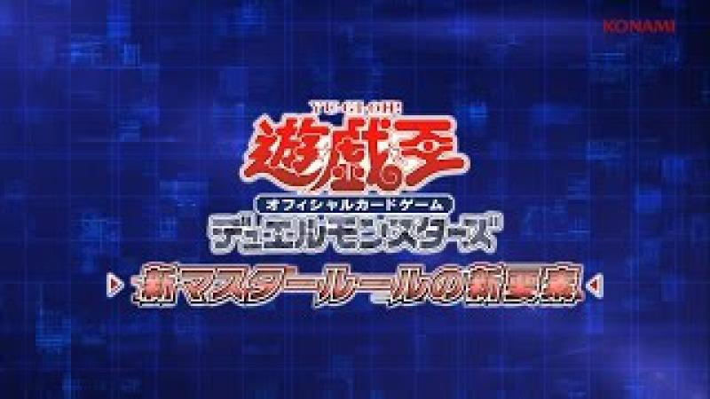 【公式】遊戯王OCG デュエルモンスターズ「新マスタールールの新要素」/KO