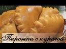 Пирожки с курагой в духовке Невероятно вкусные