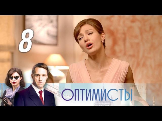 Оптимисты - Оптимисты. 8 серия (2017) Драма, история, приключения @ Русские сериалы