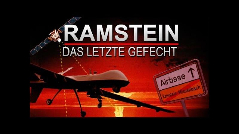 Ramstein - Das letzte Gefecht (kompletter Film)