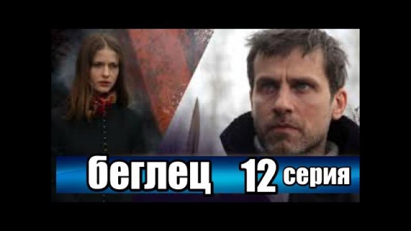 Беглец 12 серия из 16 детектив криминальный сериал