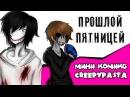 Прошлой пятницей (мини комикс Creepypasta)