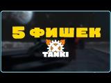 iGodmode: Tanki X — 5 полезных фишек и советов!